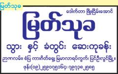 Myat Thukha Dentists & Dental Clinics